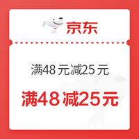 京东 信合堂茶叶专营店 部分商品满48元减25元