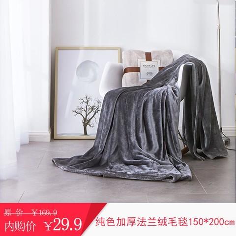 棉大哥  无印风纯色毛毯