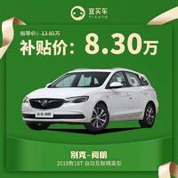 别克阅朗白2019款18T自动互联精英型宜买车汽车整车新车