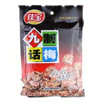 佳宝 零食蜜饯 九制话梅 65g *2件
