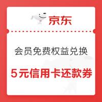 移动专享:京东金融 会员免费权益兑换