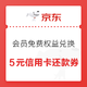 移动专享:京东金融 会员免费权益兑换 亲测领5元信用卡还款券
