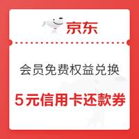 京东金融 会员免费权益兑换