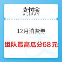移动专享:支付宝 12月跨年欢庆月 消费券