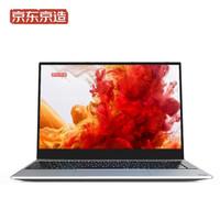 23点截止:J.ZAO 京造 JDBook 14英寸笔记本电脑(i3-1005G1、8GB、256GB)