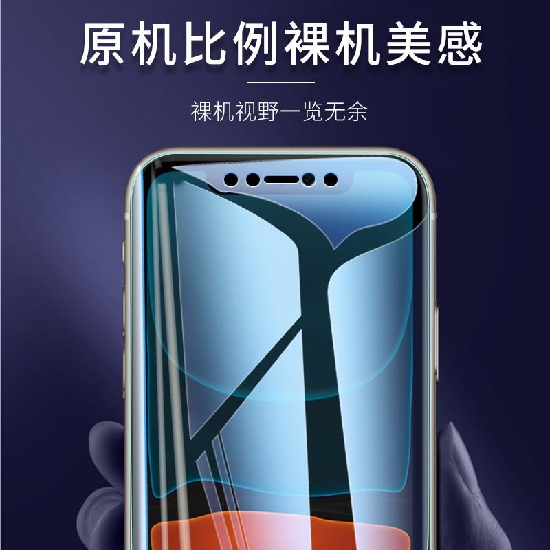 海米迪 iphone系列 水凝膜 1片装