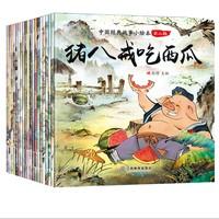 《中国经典神话故事成语故事》(注音版 第二辑 全20册)