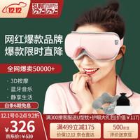 双十二活动价:日本石崎秀儿 眼睛眼部按摩仪护眼仪眼保仪眼罩眼镜眼部热敷按摩器 樱漫粉