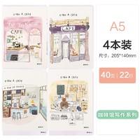 M&G 晨光 APYFJQ20 缝线笔记本 40页 4本装 多款可选