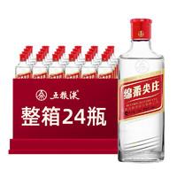 聚划算百亿补贴:五粮液股份 尖庄小光瓶 50度浓香型白酒 125ml*24瓶