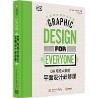 《DK写给大家的平面设计必修课》