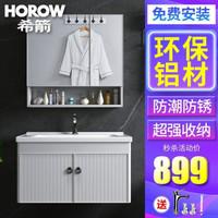 希箭/HOROW 太空铝浴室柜组合洗脸台