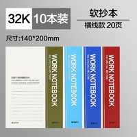 M&G 晨光 wb5401 笔记本 32K/30页 10本装