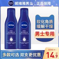 妮维雅男士专用身体乳皮肤干燥保湿补水全身淡香持久留香润肤露霜