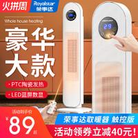 荣事达取暖器电暖风机家用客厅立式浴室节能电暖气卧室速热风省电 *6件
