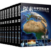 探索科学百科丛书全8册 6-12岁中国少年儿童大百科全书三四五6年级小学生课外书读物科普类书籍 *5件