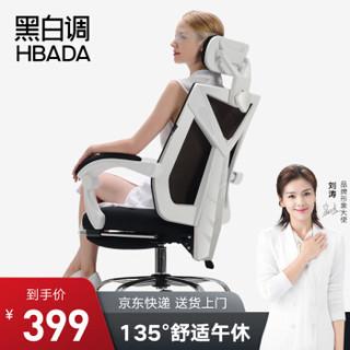黑白调(Hbada) 电脑椅电竞椅办公椅子老板椅人体工学椅靠背家用可躺旋转 132白色(脚托)
