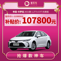 丰田卡罗拉白2021款1.2T S-CVT先锋版