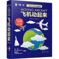 《儿童科学探索立体书:飞机动起来》