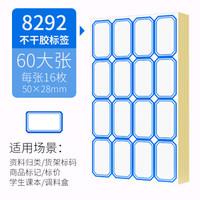 金隆兴(Glosen)960枚50*28mm不干胶标签贴纸自粘性标贴 16枚/张 8292蓝色 *3件