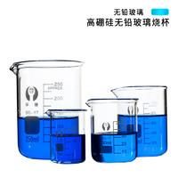 bowen 博文 高硼硅无铅环球玻璃烧杯 150ml