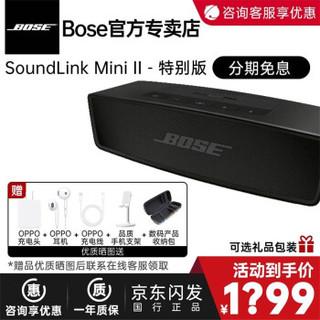 BOSE 博士 SoundLink Mini II 蓝牙音箱 特别版 黑色 *2件