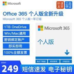 office 365个人版一年