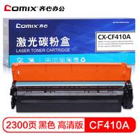 Comix 齐心 CX-CF410A 黑色硒鼓 *3件