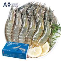 万景 北海鲜冻白虾 4斤(80-100只)+鳕鱼排310g +凑单品
