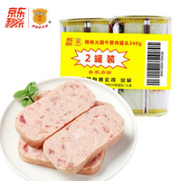 MALING 梅林 火腿午餐肉罐头 340g*2 *5件