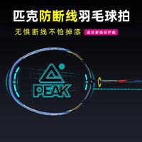 匹克PEAK羽毛球拍单拍碳复合超轻进攻型球拍耐用型耐打套装