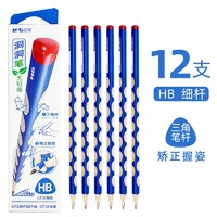 M&G 晨光 2B/HB 洞洞铅笔 12支