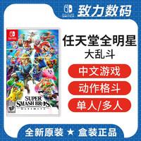 Nintendo 任天堂 NS游戏卡带《任天堂全明星大乱斗 特别版》