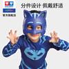 奥迪双钻PJ睡衣小英雄装扮系列猫小子面具猫头鹰女飞壁侠(230530飞壁侠面具)