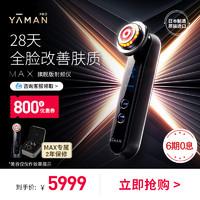 日本YAMAN Professional|3MHZ射频MAX家用脸部美容仪器面部专用院(全明星组合:ACE+MAX+X眼罩)