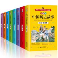 讲给小学生的中国历史故事(8册)二三四五年级彩图非注音课外阅读书籍 *5件