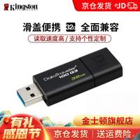 金士顿(Kingston)u盘USB3.0 DT100G3系统手机投标 车载优盘高速U盘 32G
