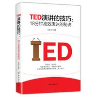 TED演讲的技巧:18分钟高效表达的秘诀 *10件