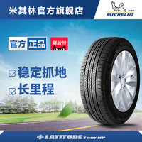 米其林轮胎 235/65R18 110V LATITUDE TOUR HP 揽途 正品包安装