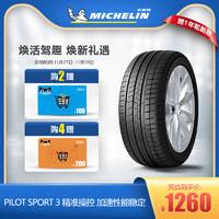 米其林轮胎 245/45R18 100Y PILOT SPORT 3 正品包安装