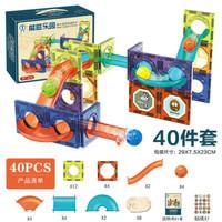 贝利雅 儿童轨道滚球彩窗磁力片 40件套