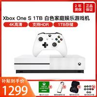 微软 Xbox One S 1TB 游戏机