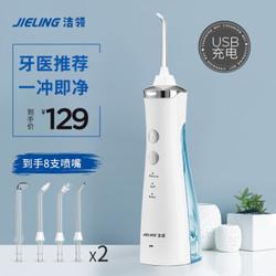 洁领(JIELING)冲牙器 洗牙器 水牙线 180ML大水箱  豪华版USB充电款
