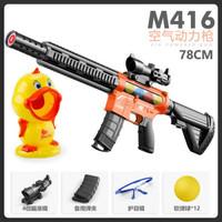 儿童玩具男孩空气动力软弹枪打我鸭发射安全软弹