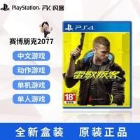 索尼PS4游戏 赛博朋克2077 基努里维斯 Cyberpunk 2077 中文订购