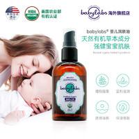 美国进口 婴儿抚触油新生儿按摩油宝宝儿童镇静保湿润肤精油120ml