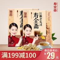 199-100 寿全斋 红糖老姜汤 生姜红糖姜汁饮品 大姨妈姜茶 姜母茶