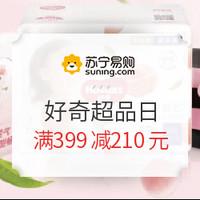 促销活动:苏宁易购 好奇纸尿裤 超级品牌日