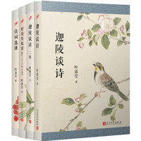 《叶嘉莹作品:好诗共欣赏+清词选讲+迦陵谈诗1+2》(共4册)