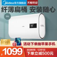 美的出品华凌50L升Y5扁桶速热电热水器超薄小型家用卫生间智能Y3(白色)